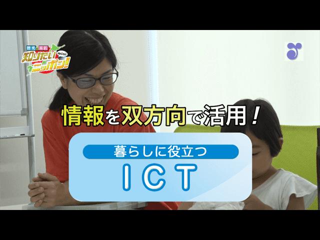 徳光・木佐の知りたいニッポン!mini~情報を双方向で活用!暮らしに役立つ「ICT」