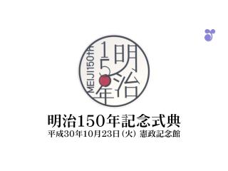 明治150年記念式典 本編