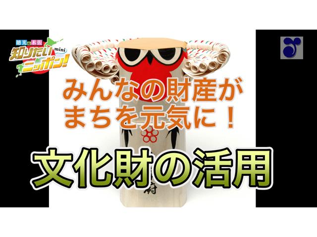 徳光・木佐の知りたいニッポン!mini~みんなの財産がまちを元気に!「文化財の活用」