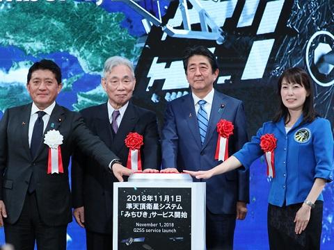 準天頂衛星システム「みちびき」サービス開始記念式典-平成30年11月1日