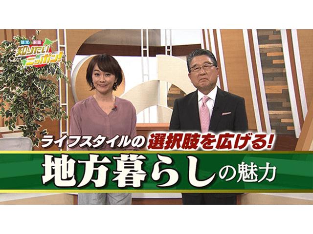 徳光・木佐の知りたいニッポン!~ライフスタイルの選択肢を広げる!地方暮らしの魅力