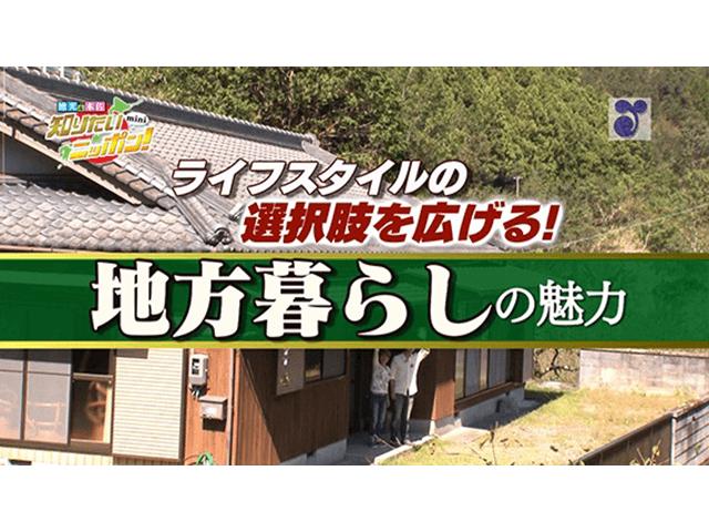 徳光・木佐の知りたいニッポン!mini~ライフスタイルの選択肢を広げる!地方暮らしの魅力
