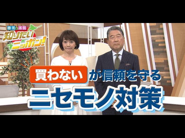 徳光・木佐の知りたいニッポン!~「買わない」が信頼を守る ニセモノ対策