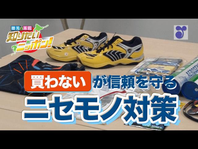 徳光・木佐の知りたいニッポン!mini~「買わない」が信頼を守る ニセモノ対策