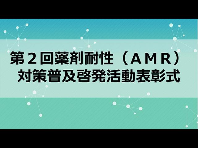 第2回薬剤耐性(AMR)対策普及啓発活動表彰式