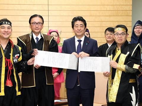 忍者NINJA議員連盟及び日本忍者協議会による表敬-平成30年12月12日