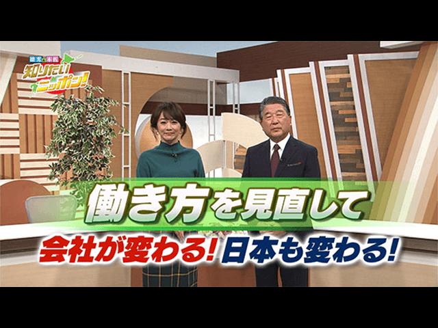 徳光・木佐の知りたいニッポン!~働き方を見直して 会社が変わる 日本も変わる