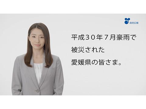 平成30年7月豪雨復興「被災地向け(愛媛)」住宅関連篇