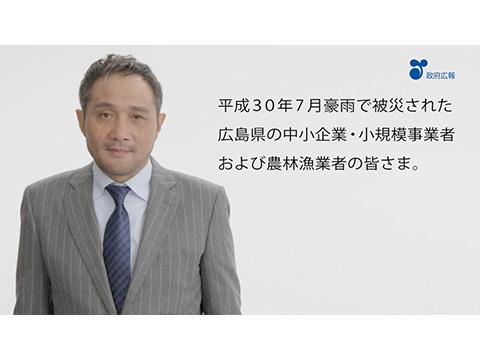 平成30年7月豪雨復興「被災地向け(広島)」事業主関連篇