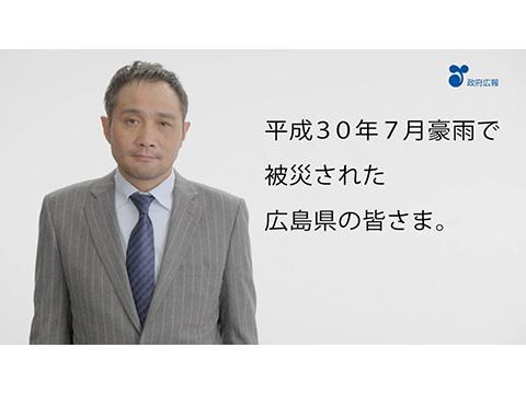 平成30年7月豪雨復興「被災地向け(広島)」住宅関連篇