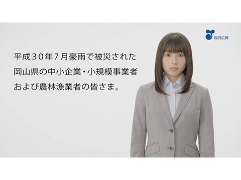 平成30年7月豪雨復興「被災地向け(岡山)」事業主関連篇