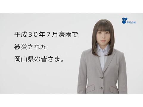 平成30年7月豪雨復興「被災地向け(岡山)」住宅関連篇