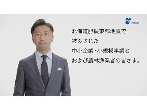北海道胆振東部地震復興「被災地向け(北海道)」事業主関連篇