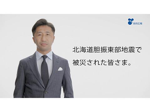 北海道胆振東部地震復興「被災地向け(北海道)」住宅関連篇