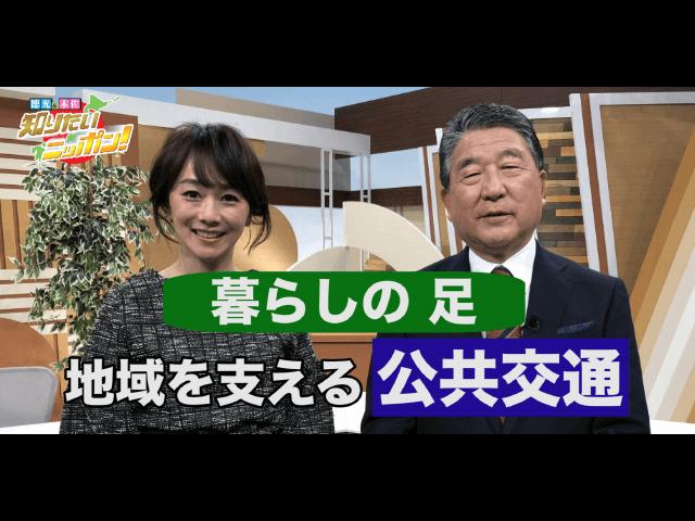 徳光・木佐の知りたいニッポン!~暮らしの足 地域を支える公共交通