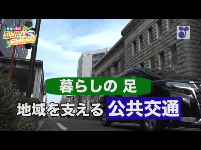 徳光・木佐の知りたいニッポン!mini~暮らしの足 地域を支える公共交通