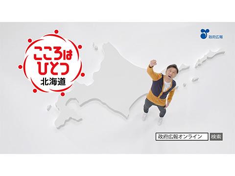 北海道胆振東部地震復興「全国向け」北海道観光誘致篇