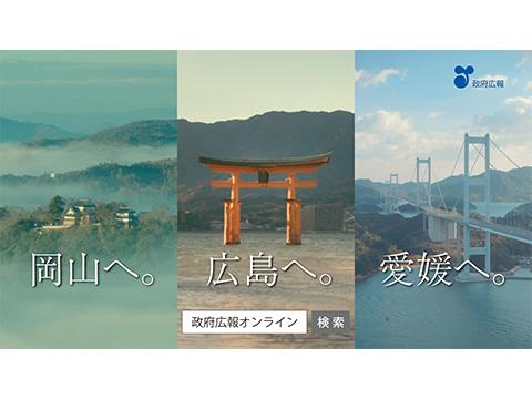 平成30年7月豪雨復興「全国向け」岡山・広島・愛媛観光誘致篇
