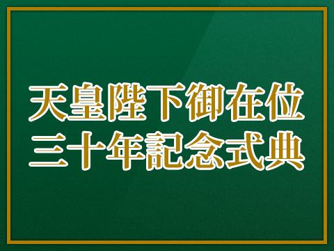天皇陛下御在位三十年記念式典ライブ中継