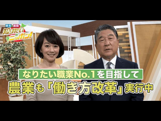 徳光・木佐の知りたいニッポン!~なりたい職業No.1を目指して 農業も「働き方改革」実行中