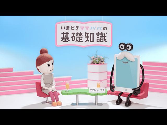 (復興庁)福島の風評の払拭に向けて「放射線は身の回りにある」(WEB動画その2)