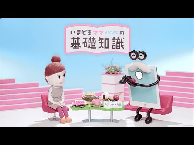 (復興庁)福島の風評の払拭に向けて「日本の食べ物の安全性」(WEB動画その1)