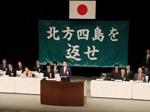 北方領土返還要求全国大会-平成31年2月7日