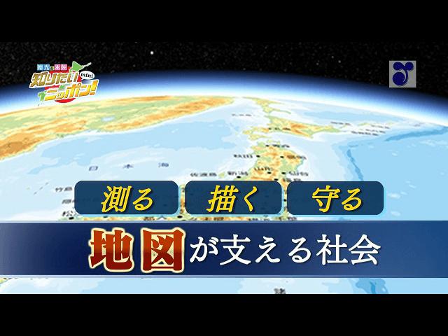 徳光・木佐の知りたいニッポン!mini~『測る。描く。守る。』 地図が支える社会
