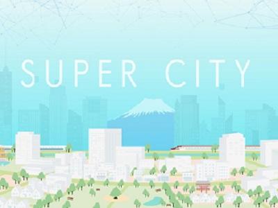 「スーパーシティ」構想の実現に向けて
