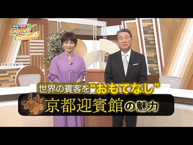 """徳光・木佐の知りたいニッポン!~世界の賓客を""""おもてなし"""" 京都迎賓館の魅力"""
