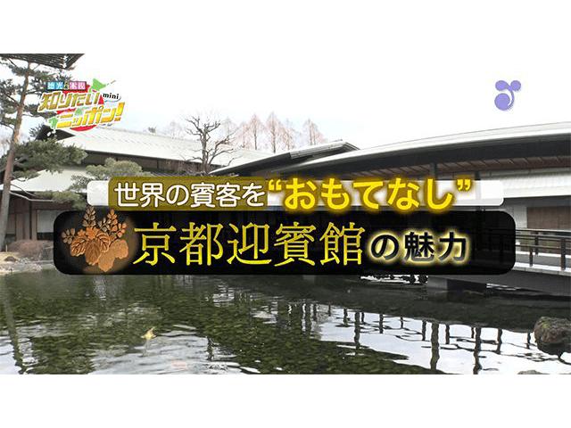 """徳光・木佐の知りたいニッポン!mini~世界の賓客を""""おもてなし"""" 京都迎賓館の魅力"""