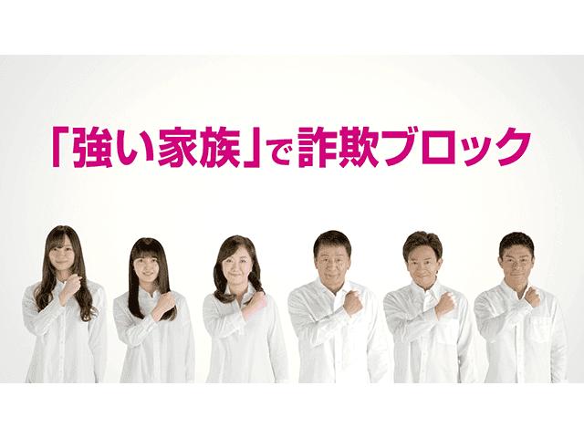 第4編「『強い家族』で詐欺ブロック!」編