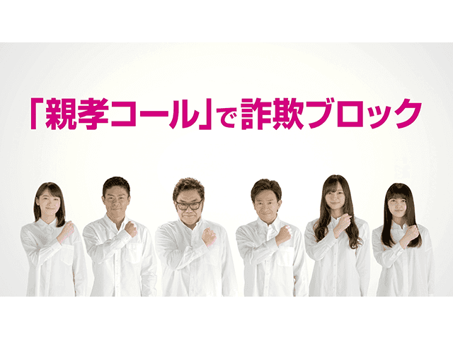 第1編「『親孝コール』で詐欺ブロック!」編