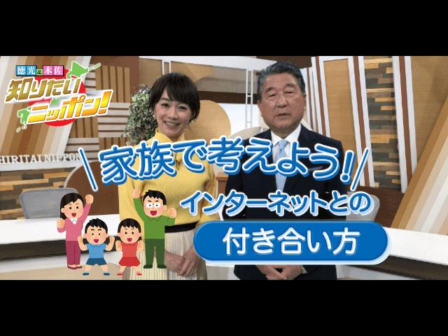 徳光・木佐の知りたいニッポン!~家族で考えよう! インターネットとの付き合い方