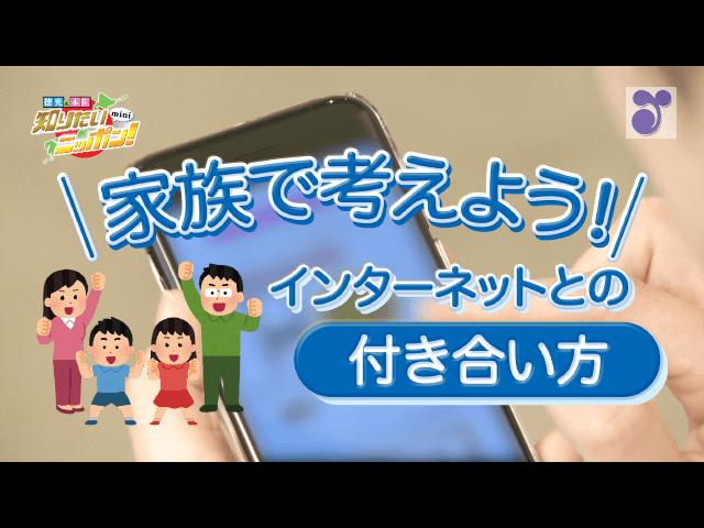 徳光・木佐の知りたいニッポン!mini~家族で考えよう! インターネットとの付き合い方