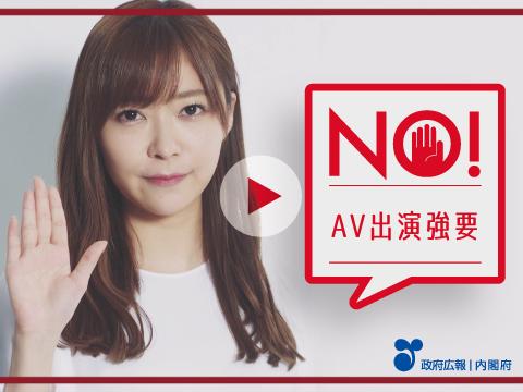 「NO!AV出演強要」タレントの指原莉乃さんが、「誘って、ダマして、逃がさない」悪質な手口をご紹介。