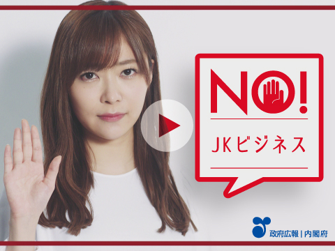 「NO!JKビジネス」タレントの指原莉乃さんが、「誘って、ダマして、逃がさない」悪質な手口をご紹介。