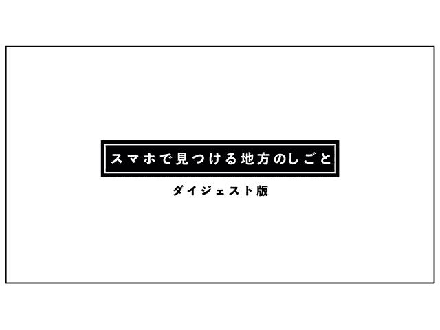 シンポジウム「スマホで見つける地方のしごと」(2019年3月18日開催)(ダイジェスト版(約5分))