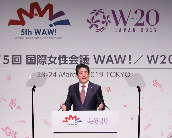 第5回国際女性会議WAW!/W20-平成31年3月23日