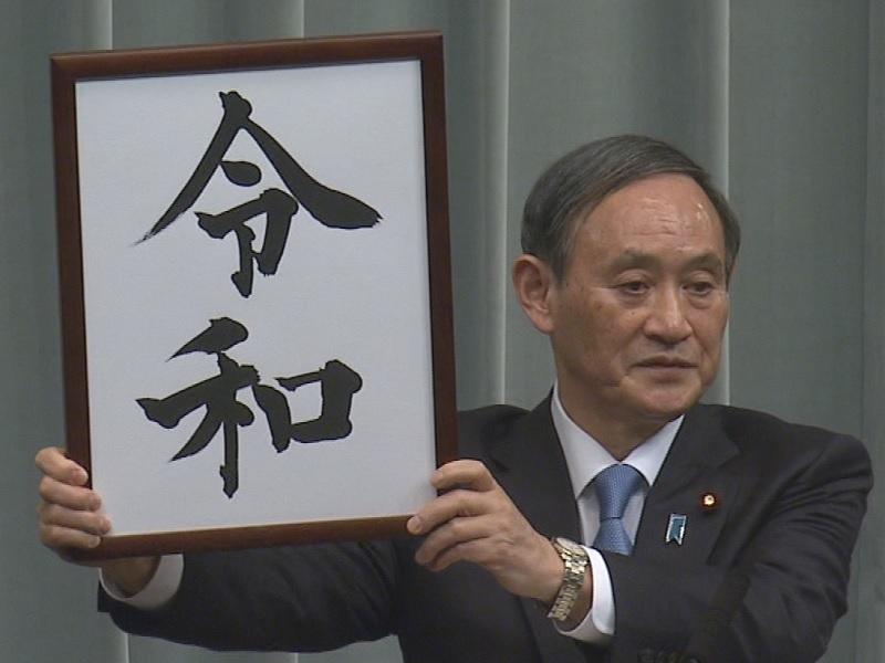 平成31年4月1日(月)午前-内閣官房長官記者会見