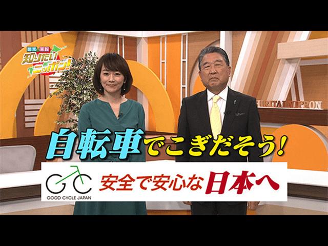 徳光・木佐の知りたいニッポン!~自転車でこぎだそう! 安全で安心な日本へ