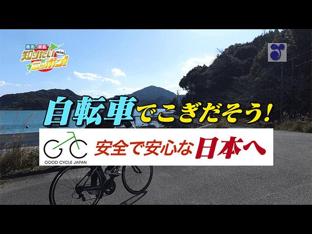 徳光・木佐の知りたいニッポン!mini~自転車でこぎだそう! 安全で安心な日本へ