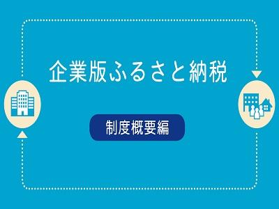 企業版ふるさと納税~制度概要編~