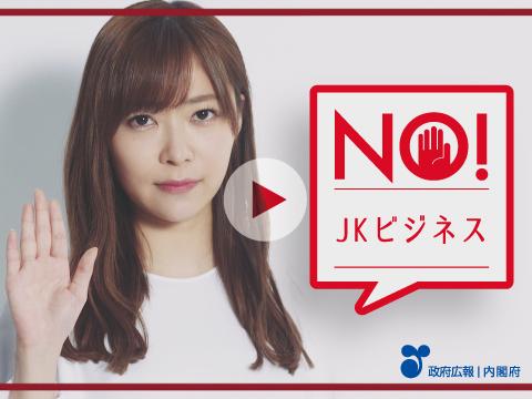 「NO!JKビジネス」ほんっとに悪質!!知っておいて、その手口。(15秒)