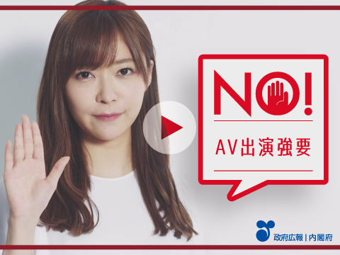 「NO!AV出演強要」ほんっとに悪質!!知っておいて、その手口。(15秒)
