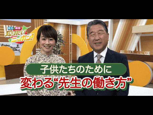 """徳光・木佐の知りたいニッポン!~子供たちのために 変わる""""先生の働き方"""""""