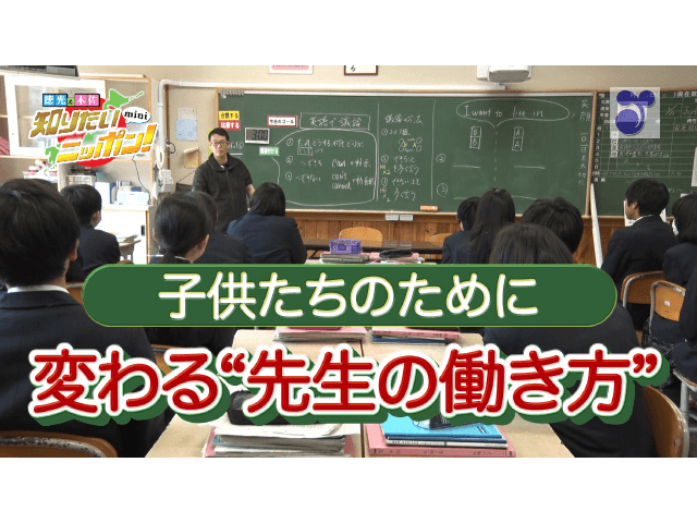 """徳光・木佐の知りたいニッポン!mini~子供たちのために 変わる""""先生の働き方"""""""