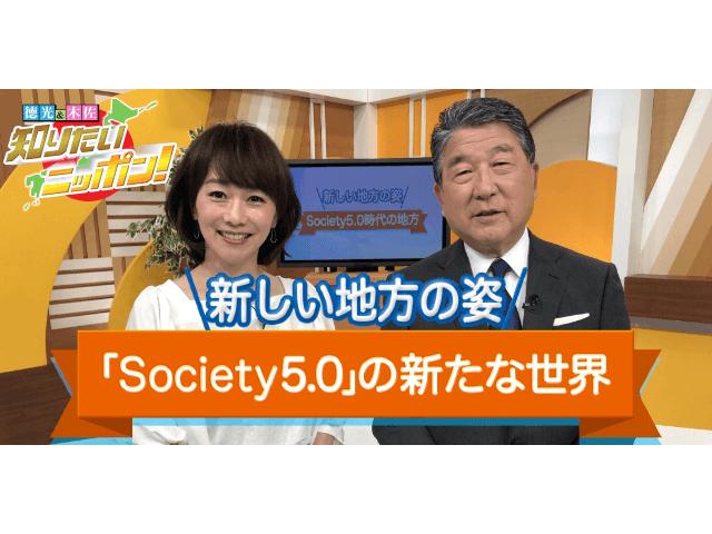 徳光・木佐の知りたいニッポン!~新しい地方の姿 「Society5.0時代の地方」