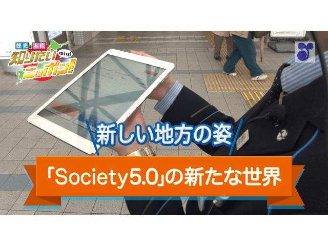 徳光・木佐の知りたいニッポン!mini~新しい地方の姿 「Society5.0時代の地方」