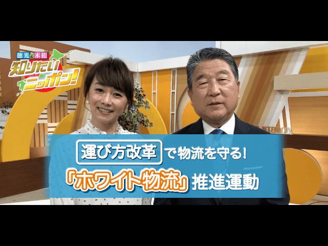 """徳光・木佐の知りたいニッポン!~""""運び方改革""""で物流を守る!「ホワイト物流」推進運動"""